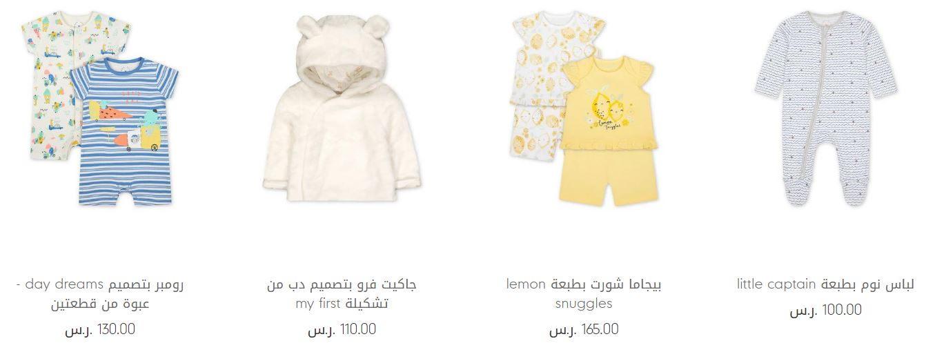 ملابس اطفال من مذركير للرضع